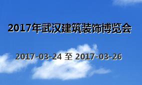 2017年武汉建筑装饰博览会