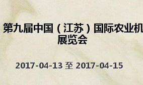 第九届中国(江苏)国际农业机械展览会