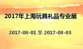 2017年上海玩具礼品专业展