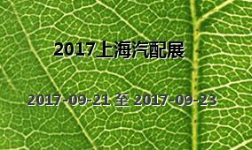 2017上海汽配展