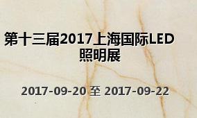 第十三届2017上海国际LED照明展