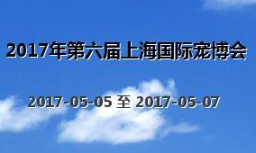 2017年第六届上海国际宠博会