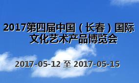 2017第四届中国(长春)国际文化艺术产品博览会