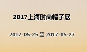 2017上海时尚帽子展
