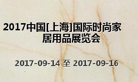 2017中国[上海]国际时尚家居用品展览会
