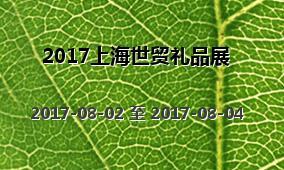 2017上海世贸礼品展