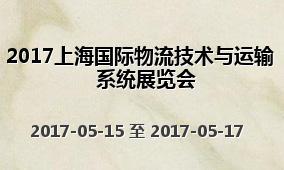 2017上海国际物流技术与运输系统展览会