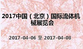 2017中国(北京)国际流体机械展览会