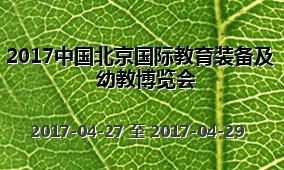 2017中国北京国际教育装备及幼教博览会