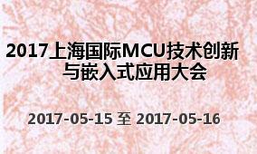 2017上海国际MCU技术创新与嵌入式应用大会