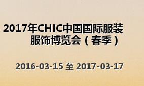 2017年CHIC中国国际服装服饰博览会(春季)