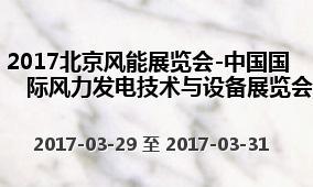 2017北京风能展览会-中国国际风力发电技术与设备展览会