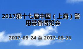 2017第十七届中国(上海)警用装备博览会
