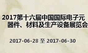 2017第十六届中国国际电子元器件、材料及生产设备展览会
