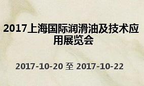2017上海国际润滑油及技术应用展览会
