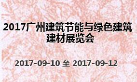 2017广州建筑节能与绿色建筑建材展览会