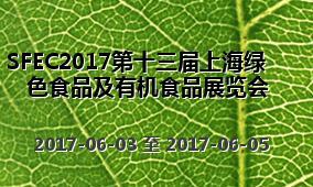 SFEC2017第十三届上海绿色食品及有机食品展览会