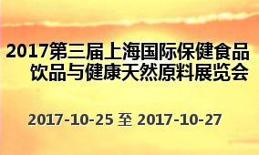 2017第三届上海国际保健食品饮品与健康天然原料展览会