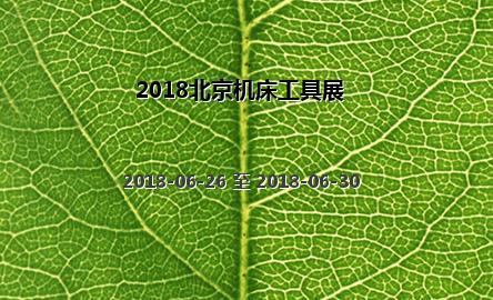 2018北京机床工具展