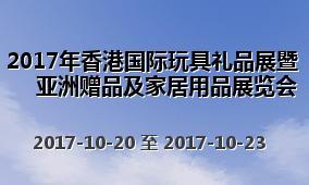 2017年香港国际玩具礼品展暨亚洲赠品及家居用品展览会