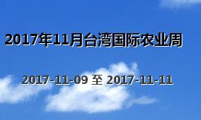 2017年11月台湾国际农业周