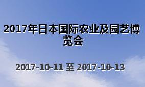 2017年日本国际农业及园艺博览会