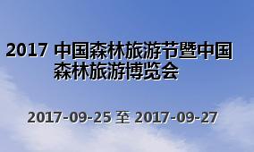 2017 中国森林旅游节暨中国森林旅游博览会