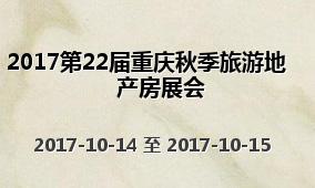 2017第22届重庆秋季旅游地产房展会