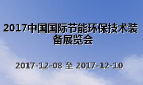 2017中国国际节能环保技术装备展览会