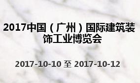 2017中国(广州)国际建筑装饰工业博览会