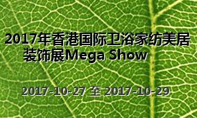 2017年香港国际卫浴家纺美居装饰展Mega Show