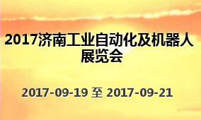 2017济南工业自动化及机器人展览会