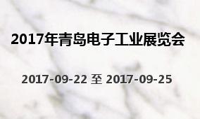 2017年青岛电子工业展览会