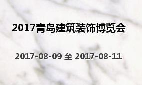 2017青岛建筑装饰博览会