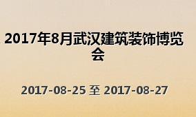 2017年8月武汉建筑装饰博览会