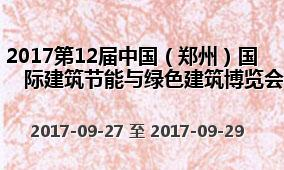 2017第12届中国(郑州)国际建筑节能与绿色建筑博览会