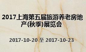 2017上海第五届旅游养老房地产(秋季)展览会
