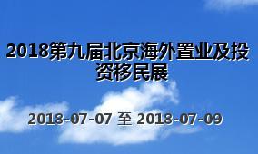 2018第九届北京海外置业及投资移民展