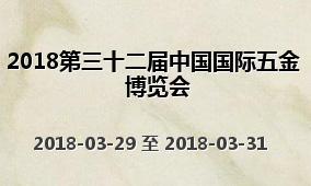 2018第三十二届中国国际五金博览会