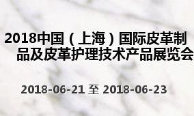 2018中国(上海)国际皮革制品及皮革护理技术产品展览会
