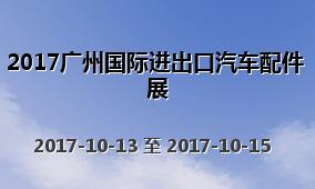 2017广州国际进出口汽车配件展