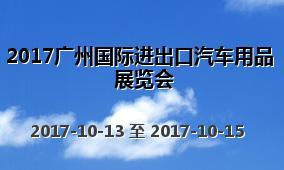 2017广州国际进出口汽车用品展览会