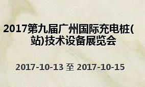 2017第九届广州国际充电桩(站)技术设备展览会