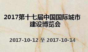 2017第十七届中国国际城市建设博览会
