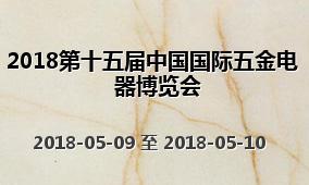 2018第十五届中国国际五金电器博览会
