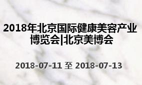 2018年北京国际健康美容产业博览会|北京美博会