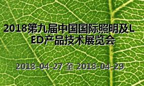 2018第九届中国国际照明及LED产品技术展览会