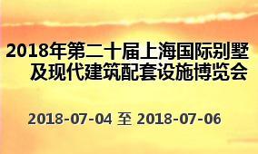 2018年第二十届上海国际别墅及现代建筑配套设施博览会