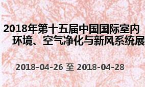 2018年第十五届中国国际室内环境、空气净化与新风系统展