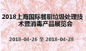 2018上海国际餐厨垃圾处理技术暨消毒产品展览会